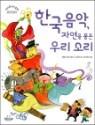 한국음악 자연을 품은 우리 소리