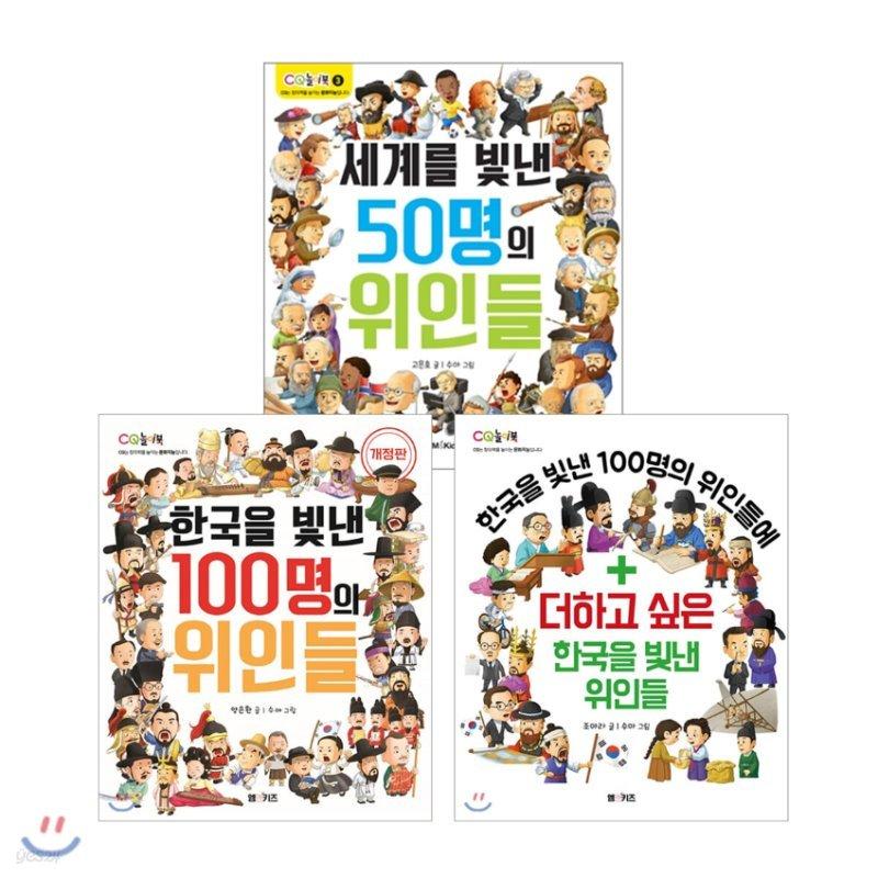 세계를 빛낸 50명의 위인들 + 한국을 빛낸 100명의 위인들 + 더하고 싶은 한국을 빛낸 위인들 세트