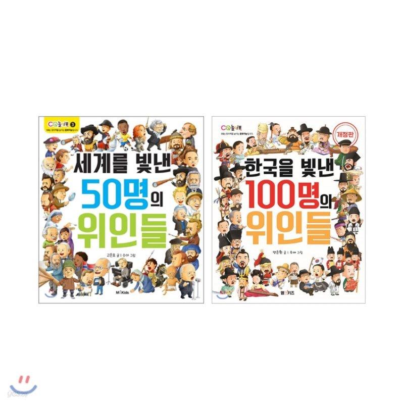 세계를 빛낸 50명의 위인들 + 한국을 빛낸 100명의 위인들 세트