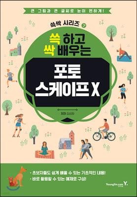 쓱 하고 싹 배우는 포토스케이프 X