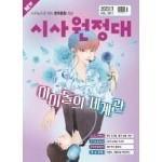 시사원정대 (월간) : 11월 [2020]