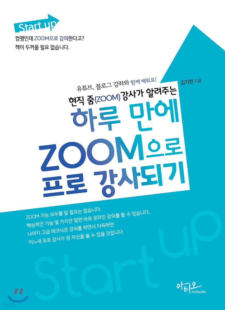 현직 줌(ZOOM) 강사가 알려주는 하루 만에 ZOOM으로 프로 강사되기