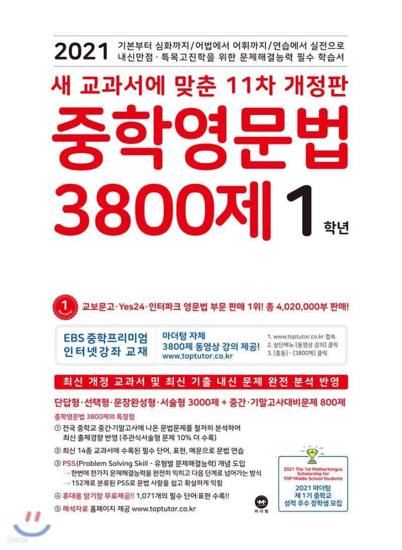 중학영문법 3800제 1학년 (2021년)