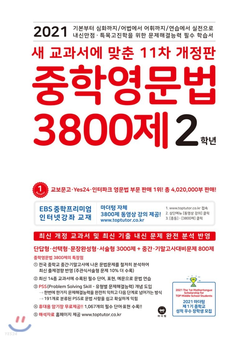 중학영문법 3800제 2학년 (2021년)