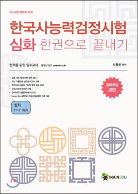 메인에듀 한국사능력검정시험 심화 한 권으로 끝내기 (1,2,3급)