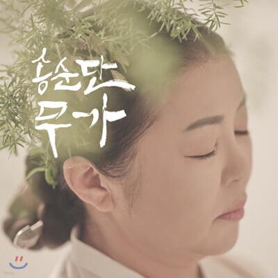 송순단 - 무가