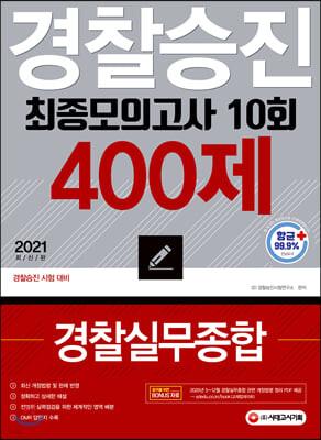 2021 경찰승진 10회 최종모의고사 경찰실무종합(400제)