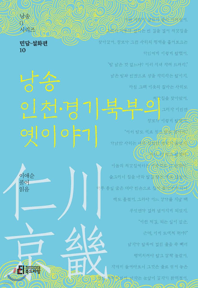 낭송 인천·경기북부의 옛이야기