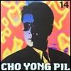 조용필 14집 - Cho Yong Pil