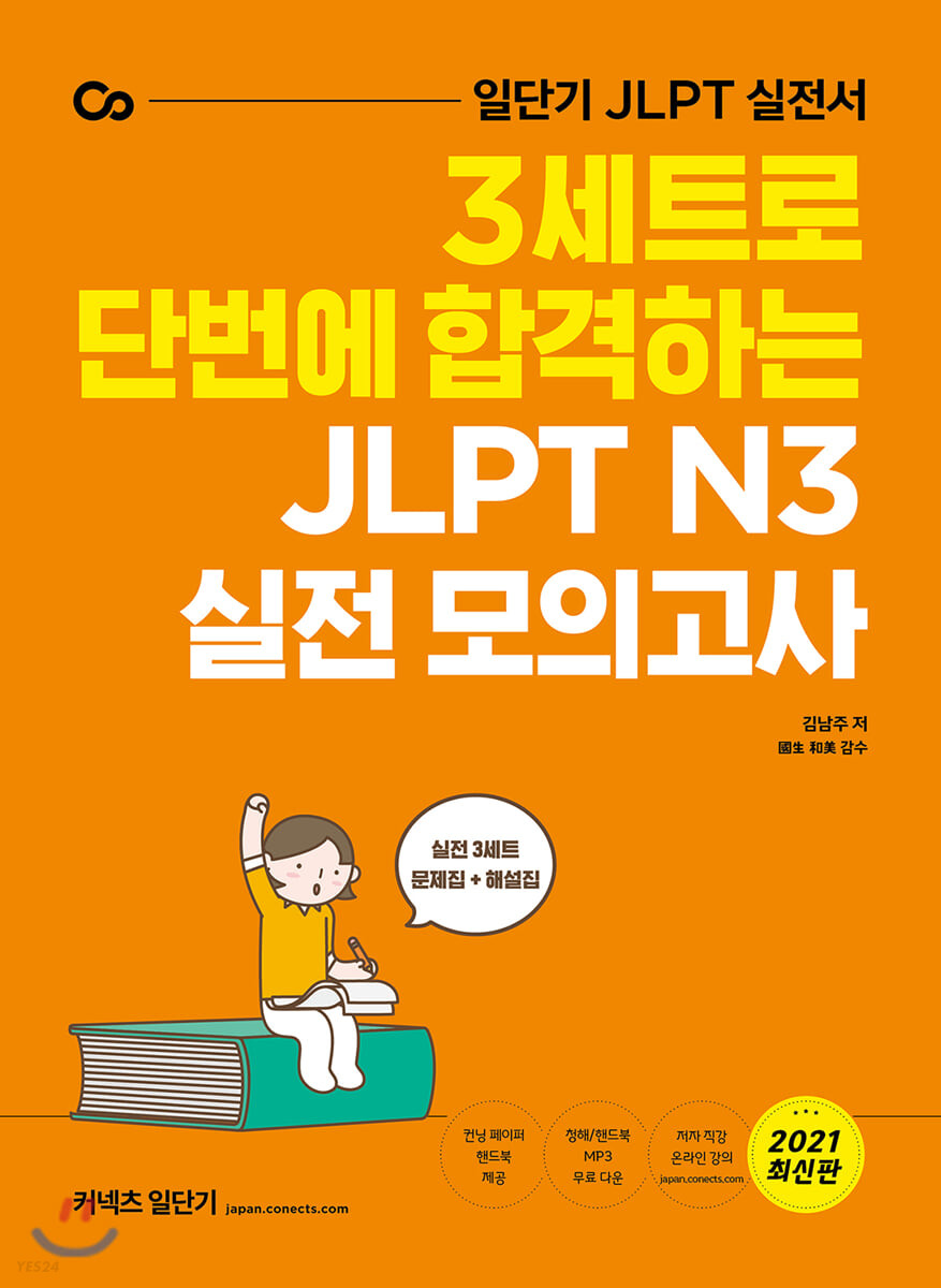 3세트로 단번에 합격하는  JLPT N3 실전 모의고사