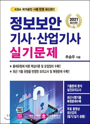 2021 정보보안기사산업기사 실기문제