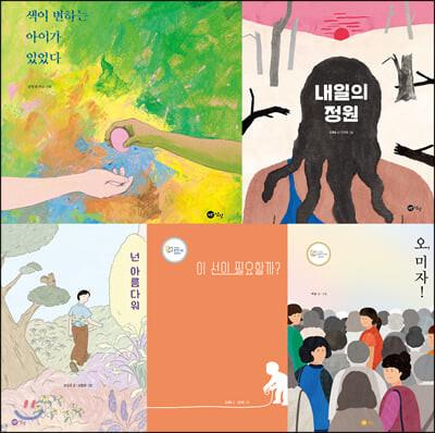 2021 초등 2학년 국어 필독 그림책 세트