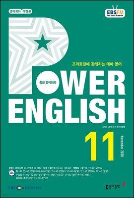 [m.PDF] EBS FM 라디오 POWER ENGLISH 2020년 11월