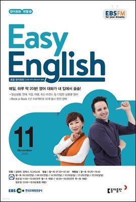 [m.PDF] EBS FM 라디오 EASY ENGLISH 2020년 11월