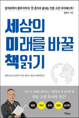 세상의 미래를 바꿀 책읽기