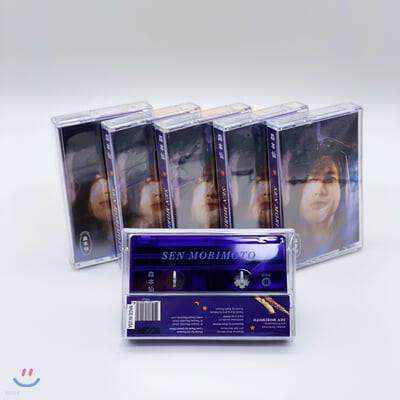 Sen Morimoto (센 모리모토) - 2집 Sen Morimoto [카세트테이프]