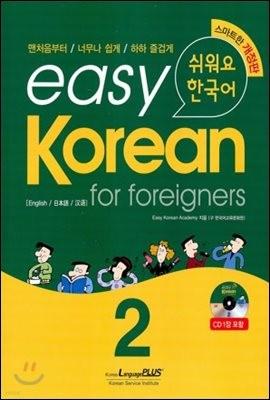 easy Korean for foreigners 2