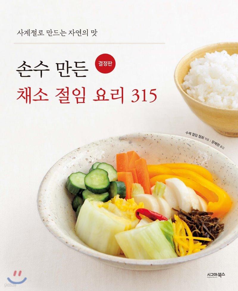 손수 만든 채소 절임 요리 315