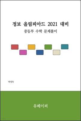 정보 올림피아드 2021 대비 중등부 수학