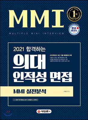 2021 합격하는 의대 인적성 면접 MMI 실전분석