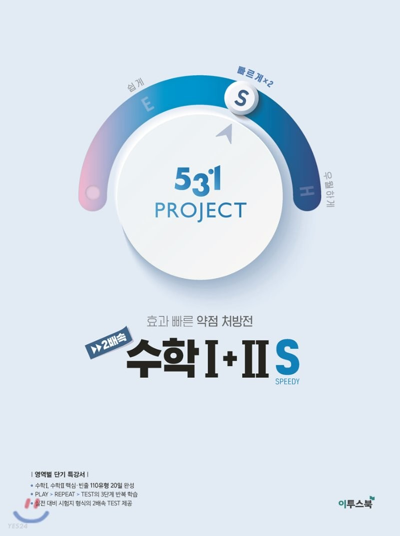 531 프로젝트 PROJECT 2배속 수학 1+2 S (2021년용)