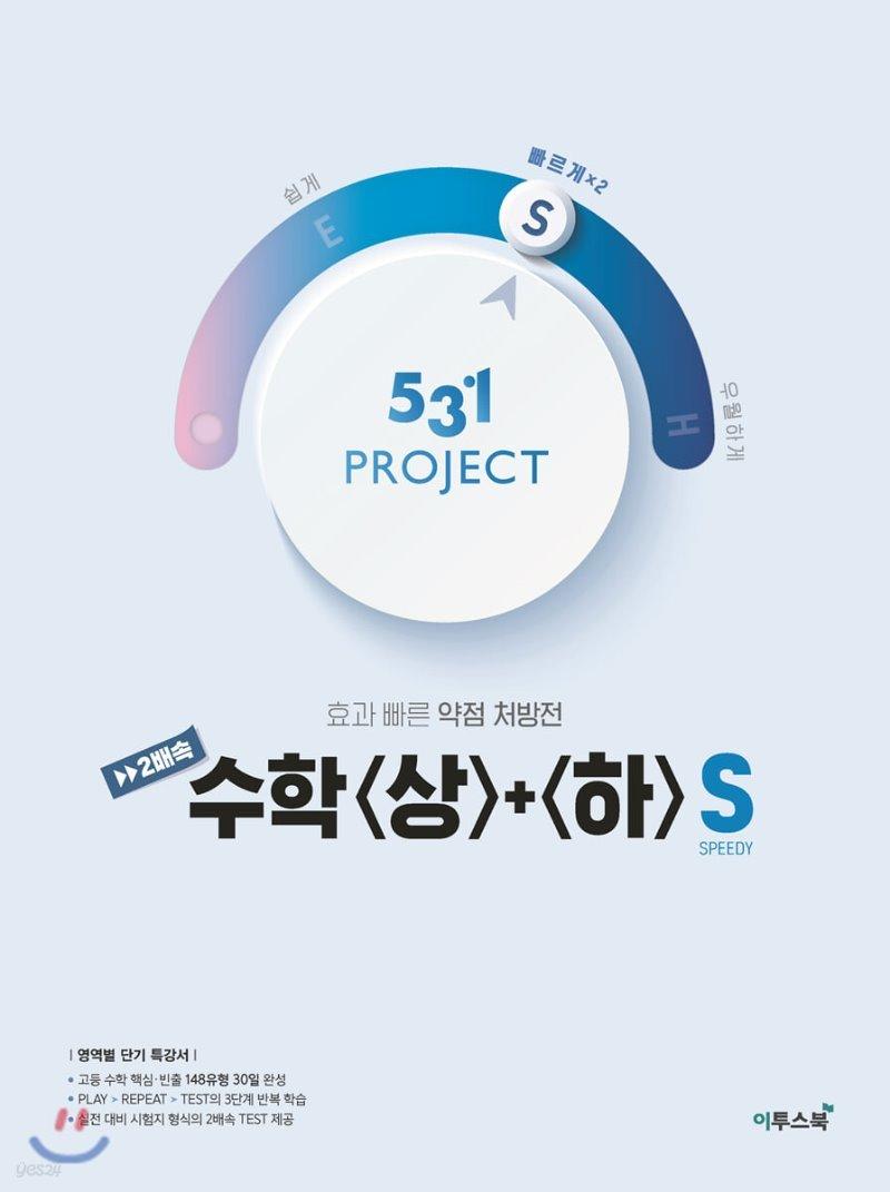 531 프로젝트 PROJECT 2배속 수학 상+하 S (2021년용)