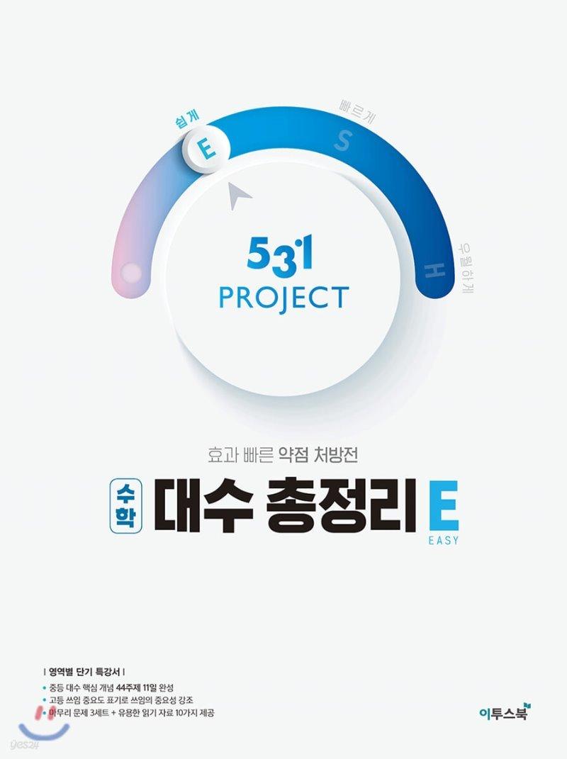 531 프로젝트 PROJECT 대수 총정리 E (2021년용)