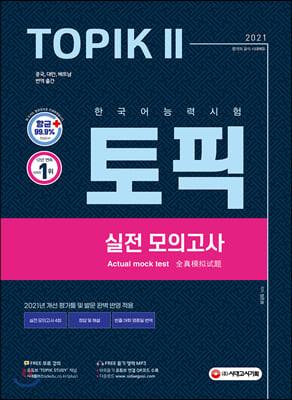 2021 한국어능력시험 TOPIK 2(토픽 2) 실전 모의고사