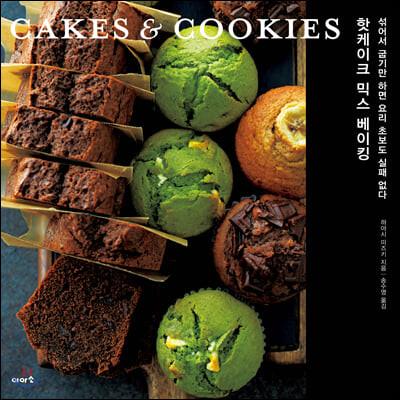 핫케이크 믹스 베이킹 CAKES & COOKIES