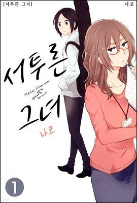 [데이지] 서투른 그녀