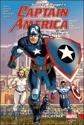 캡틴 아메리카 : 스티브 로저스