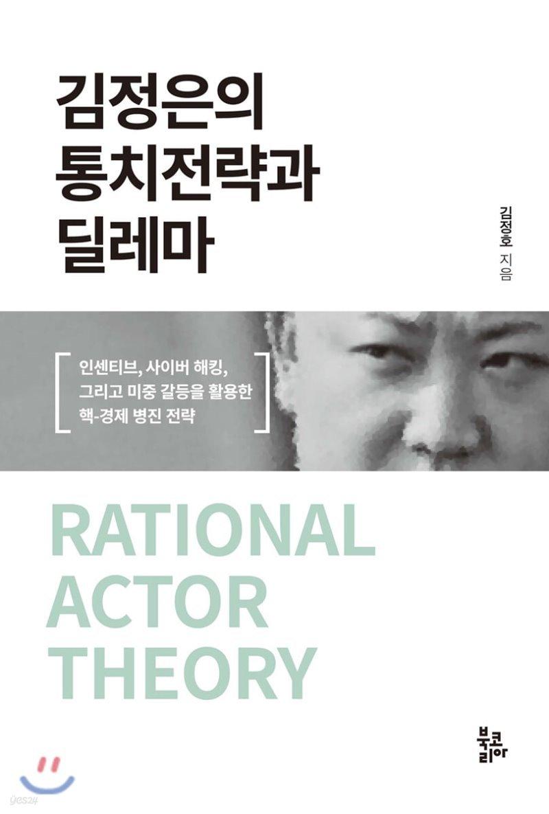 김정은의 통치전략과 딜레마