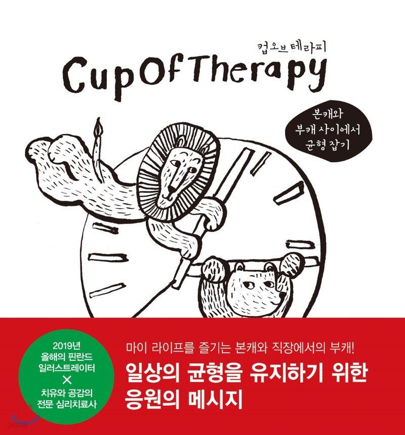 컵오브테라피 CupOfTherapy : 본캐와 부캐 사이에서 균형 잡기