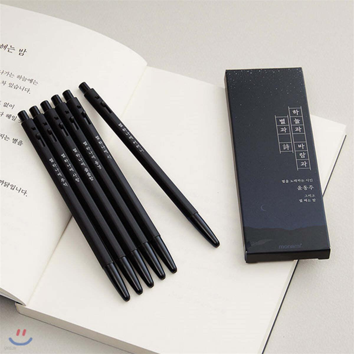 [YES24단독판매] 윤동주 별 헤는 밤 매트블랙 ver. 모나미 볼펜 6P세트