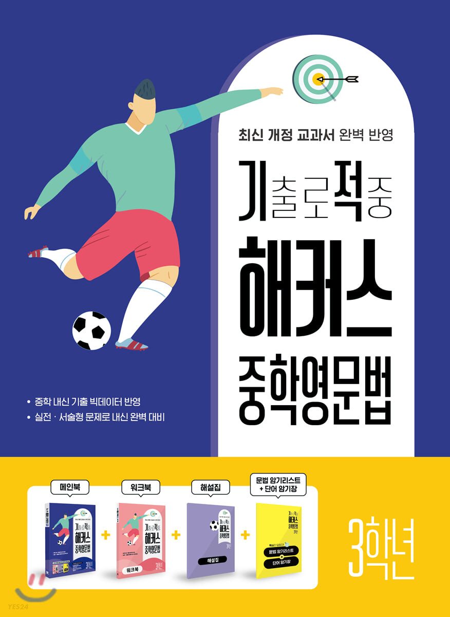 기출로 적중 해커스 중학영문법 3학년+워크북+해설집 세트