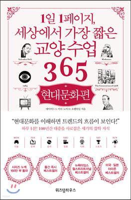 1일 1페이지, 세상에서 가장 짧은 교양 수업 365 : 현대문화편