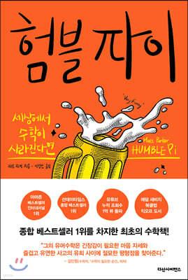 [대여] 험블 파이
