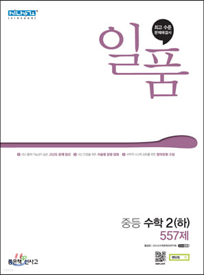 일품 중등 수학 2 (하) (2021년)
