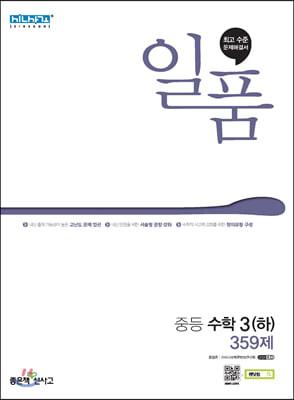 일품 중등 수학 3 (하) (2021년)