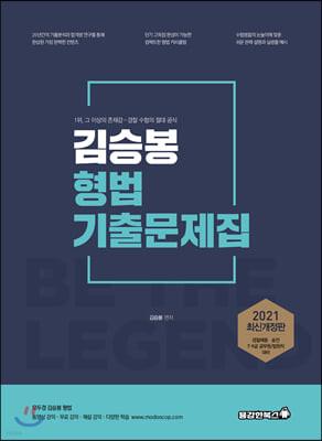 2021 김승봉 형법 기출문제집