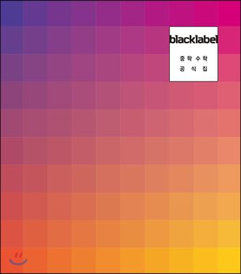 BLACKLABEL 블랙라벨 중학수학 공식집 (2021년)