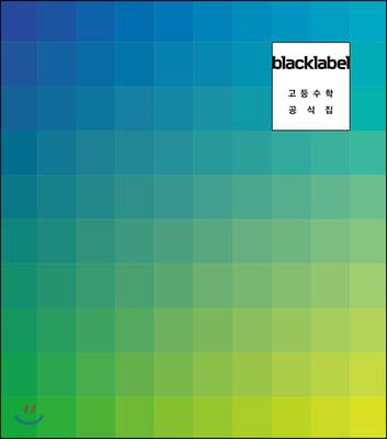 BLACKLABEL 블랙라벨 고등수학 공식집 (2021년)