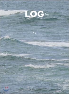 LOG 록 Vol.2 파도 [2020]