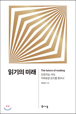 읽기의 미래