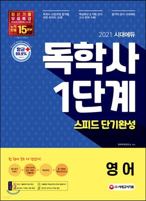 2021 시대에듀 독학사 1단계 스피드 단기완성 영어