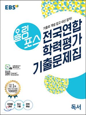 올림포스 전국연합학력평가 기출문제집 독서 (2021년)