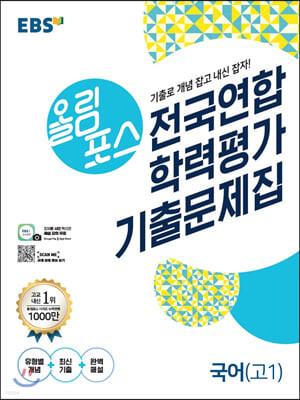 올림포스 전국연합학력평가 기출문제집 국어 고1 (2021년)