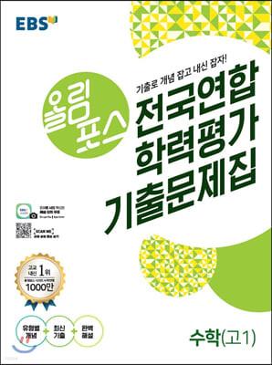 올림포스 전국연합학력평가 기출문제집 수학 고1 (2021년)