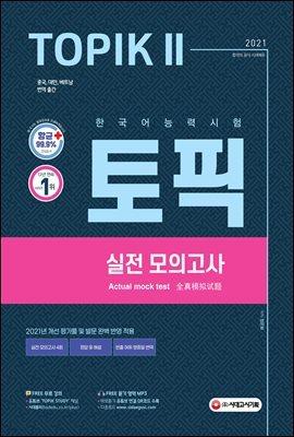 2021 한국어능력시험 TOPIK Ⅱ(토픽 Ⅱ) 실전 모의고사