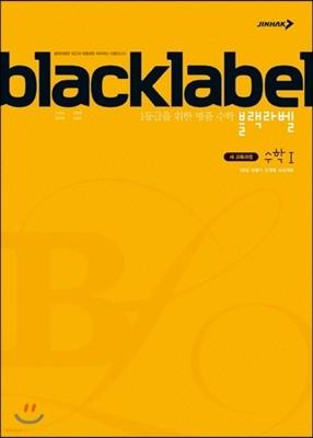 BLACKLABEL 블랙라벨 수학 1 (2017년용)